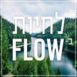 פודקאסט לחיות ב-flow