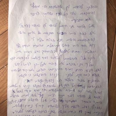 מכתב המלצה של יפה חלק א